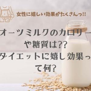 オーツミルクのカロリーや糖質は??ダイエットに嬉しい効果って何?