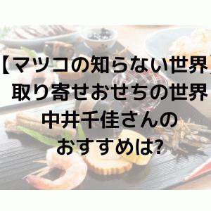【マツコの知らない世界】取り寄せおせちの中井千佳さんのおすすめやプロフィールは?