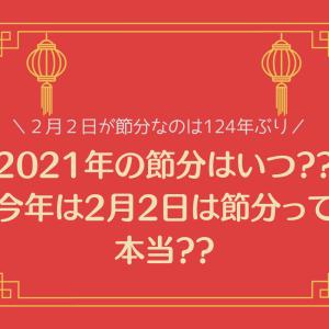 2021年の節分はいつ??今年は2月2日は節分って本当??