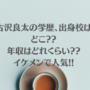 古沢良太の学歴、出身校はどこ??年収はどれくらい??イケメンで人気!!