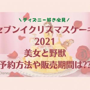 セブンイクリスマスケーキ2021美女と野獣の予約方法や販売期間は??