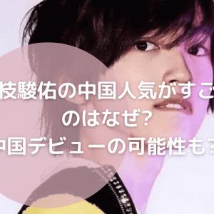 道枝駿佑の中国人気がすごいのはなぜ?中国デビューの可能性も?!