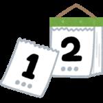 【予想外】投資信託が何日に買われているのか調べました