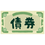 【債券研究】NEXT FUNDS(2554)は低評価で落選
