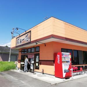 一芯のこだわり味噌ラーメン - 山元町坂元