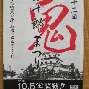 第12回鬼小十郎まつり2019