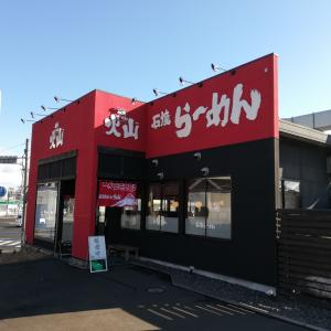 石焼らーめん火山の完熟味噌ラーメン - 仙台市西多賀