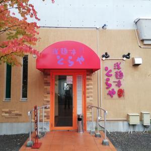 洋麺亭とらやのペペロンチーノ - 福島市鎌田