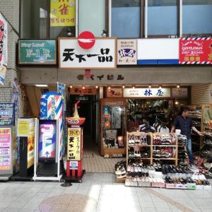 天下一品ラーメン - 仙台市青葉区