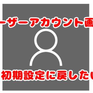 【所要時間約2分】Windows10でユーザーアカウント画像を初期設定の画像に戻す方法