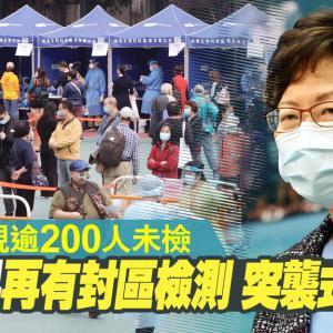 あれれ、、、香港強制PCR検査 いきなり突撃~になるかも、、、突撃はほんとやめてほしい