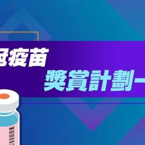 香港もワクチン接種させるために必死ー 抽選毎日アップデート!そして香港新措置 隔離が短縮!!