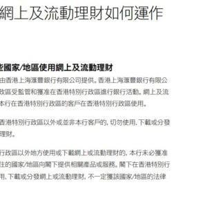昨日の夜からピコピコが止まらない、、、HSBCネットバンキングが7月26日から使えなくなる??