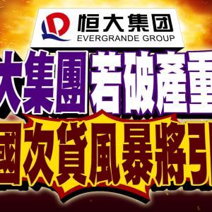 中国第2位の巨大不動産企業である恒大集団への中国政府の対応 どうなるのか??