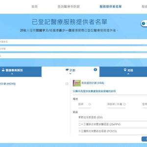 2021/2022年度香港政庁補助による接種は10月6日より始まっております~
