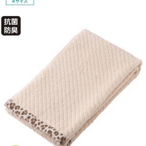 【ニトリ】で可愛いレオパード柄のタオル見ーっけ!
