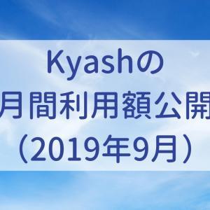 Kyashの月間利用額公開(2019年9月)
