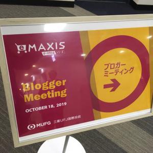 三菱UFJ国際投信のブロガーミーティングに参加