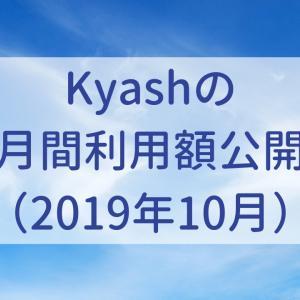 Kyashの月間利用額公開(2019年10月)