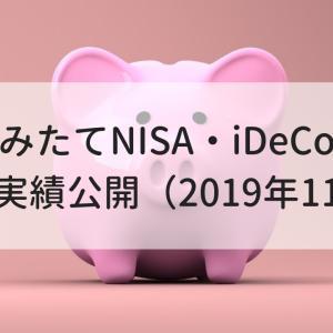 つみたてNISA・iDeCoの運用実績公開(2019年11月)