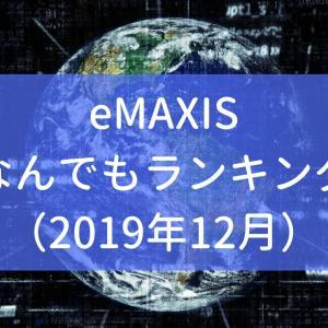 eMAXISなんでもランキング(2019年12月)