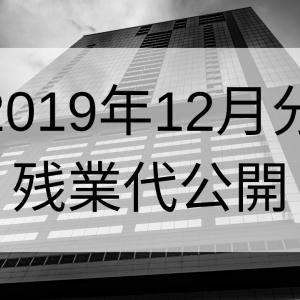 2019年12月分の残業代を公開します