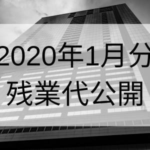 2020年1月分の残業代を公開します