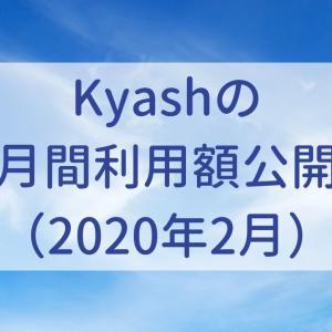 Kyashの月間利用額公開(2020年2月)