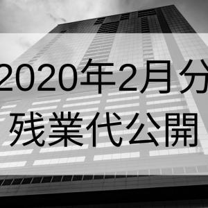 2020年2月分の残業代を公開します