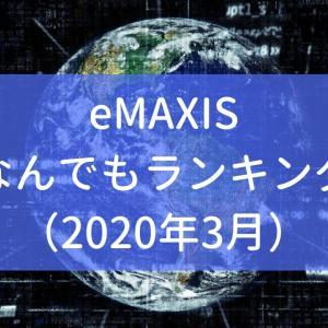 eMAXISなんでもランキング(2020年3月)