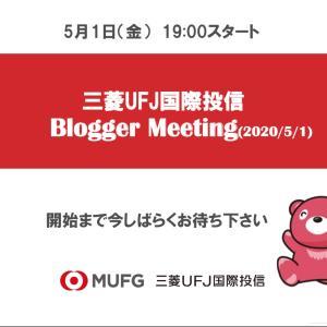 三菱UFJ国際投信のオンラインブロガーミーティングに参加