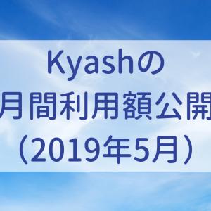 Kyashの月間利用額公開(2019年5月)