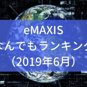 eMAXISなんでもランキング(2019年6月)