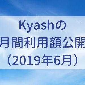 Kyashの月間利用額公開(2019年6月)