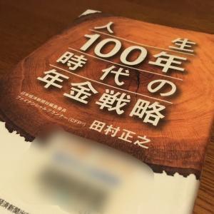 「人生100年時代の年金戦略」(田村正之著)