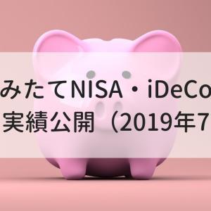つみたてNISA・iDeCoの運用実績公開(2019年7月)