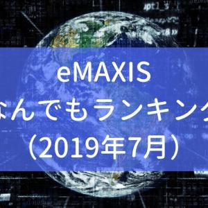 eMAXISなんでもランキング(2019年7月)