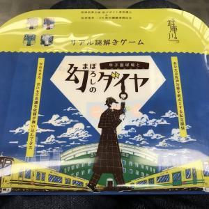 [謎解き] 阪神電車 リアル謎解きゲーム 「甲子園球場と幻のダイヤ」
