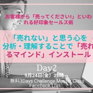 本日24日(金)Day2.21時より無料FacebookグループLIVEセミナー配信します!