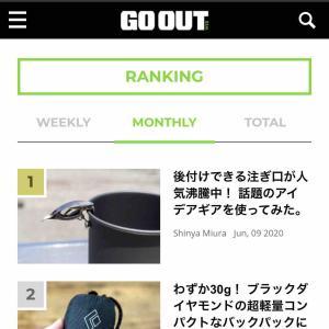 GOOUT Web News Ranking㊗️