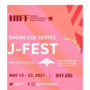 いよいよ明日からハワイ国際映画祭!