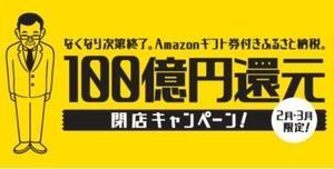 泉佐野市ふるさと納税の取組みを支持してくださった皆さまへ感謝 2月、3月お申込みの方に「Amazonギフト券」をプレゼント!「100億円還元(※)」 閉店キャンペーン!を開始