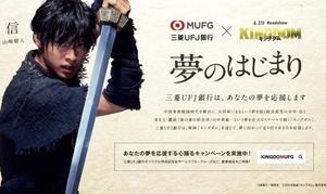 映画「キングダム」と三菱UFJ銀行が異色コラボ!「夢のはじまり」をテーマに特別鑑賞会や体験イベントを決行