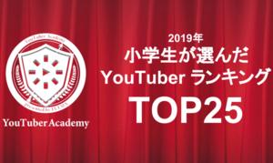 小学生が選んだYouTuberランキング2019!〇〇YouTuberが人気急上昇中!?