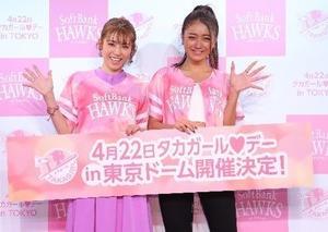 約5万人から選ばれた今年のタカガールユニフォーム決定!若槻千夏さん、池田美優さんがオススメのユニフォームコーデで登場!