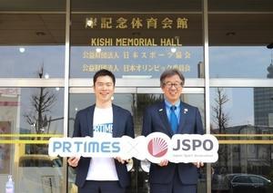 "PR TIMESが日本スポーツ協会と""オフィシャルサプライヤー""契約を締結、『SPORTS TIMES』参画チームは発足半年で2.5倍の""60チーム""に!"