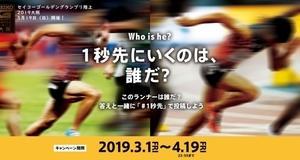 世界のトップアスリートが大阪に集結!セイコーゴールデングランプリ陸上2019大阪「1秒先にいくのは、誰だ?」キャンペーン!