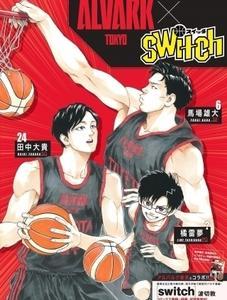 週刊少年サンデー連載中のバスケ漫画「switch」とのコラボ企画実施のお知らせ