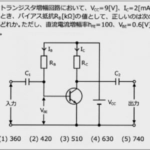 電験三種(平成11年度理論問13)トランジスタ増幅回路の問題における疑問点自己解決