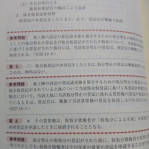山本浩司のオートマシステムのテキストに、ひと工夫!-司法書士試験